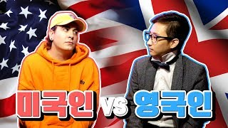 American vs British, Who Speaks Better English? (English Acronym Quiz with Dave)