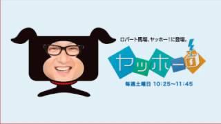 TSK山陰中央テレビで毎週土曜日ごぜん10時25分から放送中の「ヤッホー!...