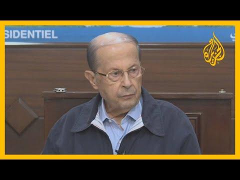 ???? عون: لن يسمح بتدويل التحقيق بانفجار بيروت، نصر الله يدعو إلى تولي الجيش التحقيق  - نشر قبل 3 ساعة