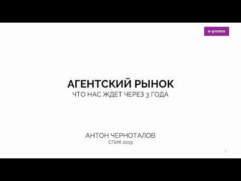 Антон Черноталов, E-PROMO. Агентский рынок 2019: динамика за последние 3 года и перспективы развития