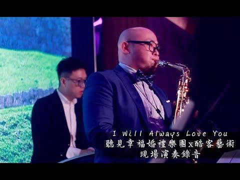 詠涵&慶栩 新莊 典華/婚禮樂團