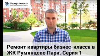 ЖК Румянцево Парк. Ремонт квартиры бизнес-класса. Серия 1
