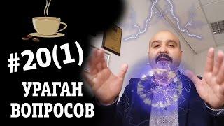 ДВИК | Бизнес-завтрак с Дмитрием Вашешниковым: Ураган вопросов. Часть 1