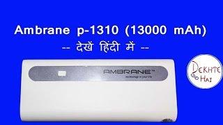 Review #1: Ambrane P-1310 (13000 mAh) Powerbank ( देखें हिंदी में )