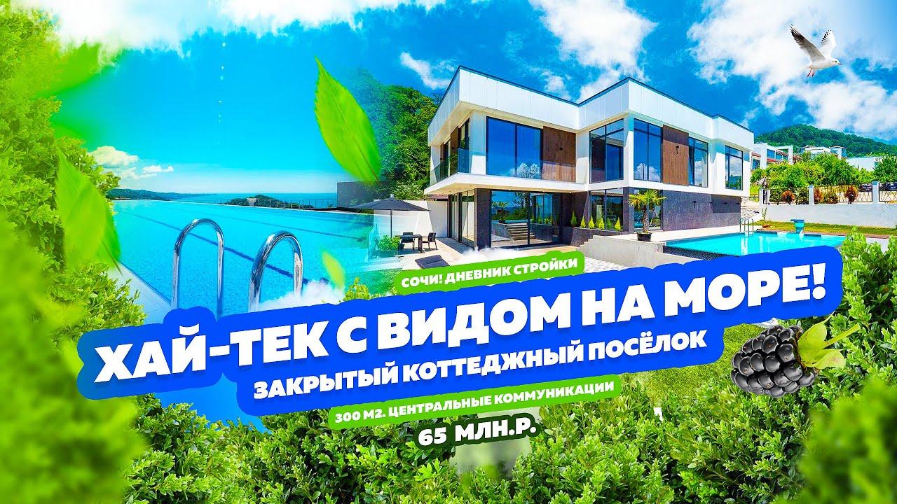 Хай-тек Дом в Сочи с Видом на Море и бассейном! Ручей видный, охраняемая территория!