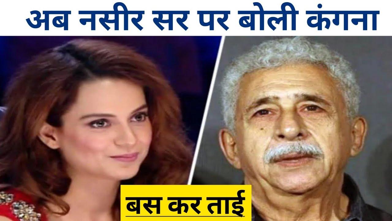 Download अब Naseeruddin Sir से लड़ पड़ी Kangana | Sushant Singh Rajput