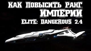 Заработок по 70+ лямов за час в Elite Dangerous 3.2.1