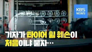 '휠 고의 훼손' 타이어뱅크 매장 압수수색...현장 직…