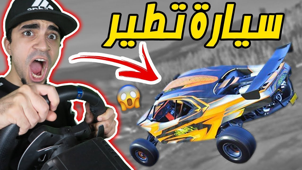 كيف تكسب اقوى سيارة في العالم في دقايق