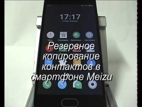сим карта занята попробуйте позже meizu как проверить баланс карточки приватбанка через интернет