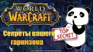World of Warcraft: секреты вашего гарнизона
