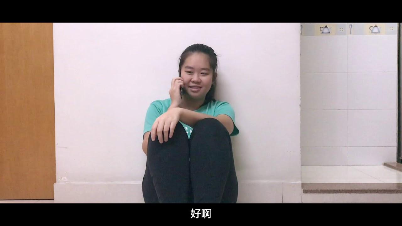 第15屆金葵獎 中學組最佳影片及最佳女演員 《微笑憂鬱癥》 - YouTube