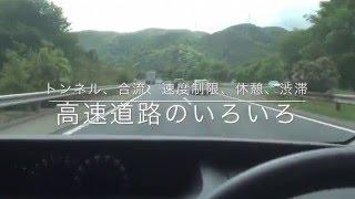 高速道路のルールいろいろ ペーパードライバー 制限速度 合流対策 運転注意点