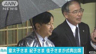 皇太子さま式典に 紀子さまと佳子さまはダンス大会(17/06/10) 佳子内親王 検索動画 11