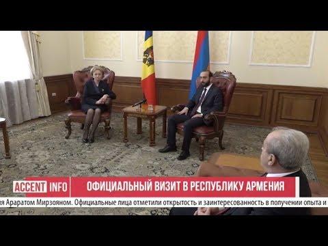 Официальный визит в Республику Армения