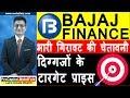 Bajaj Finance SHARE NEWS   ???? ?????? ?? ???????   BAJAJ FINANCE SHARE PRICE TARGET