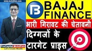 Bajaj Finance SHARE NEWS | भारी गिरावट की चेतावनी | BAJAJ FINANCE SHARE PRICE TARGET