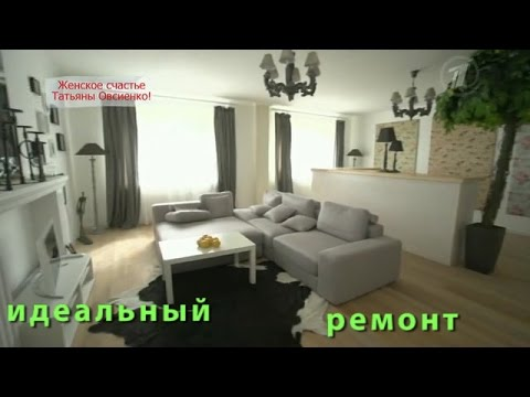 Татьяна Овсиенко - Идеальный ремонт /Idealniy Remont/