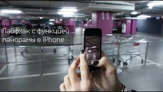 Как сделать самое крутое панорамное фото на iPhone
