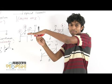 07. Conditions for Optical Activity   আলোক সক্রিয়তার শর্ত   OnnoRokom Pathshala