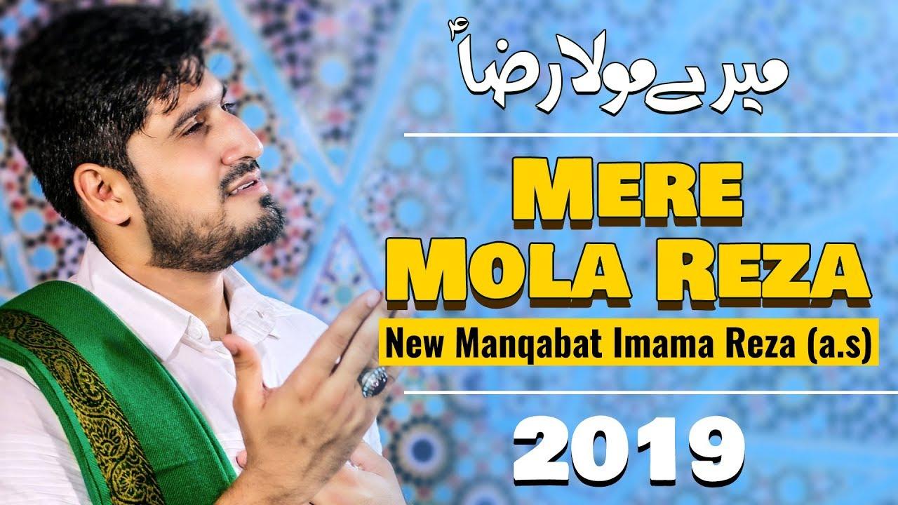 Manqabat Imam Raza 2019 - Mere Mola Raza (as) - Ali Akbar Ameen Manqabat 2019 - 11 Zilqad Manqabat