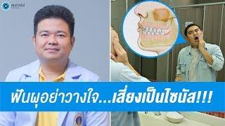 ไซนัสอักเสบ โรคร้าย...อาการคล้ายหวัด   พบหมอมหิดล [by Mahidol Channel]