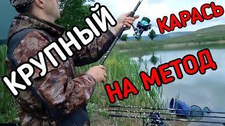 ОТКРЫТИЕ КАРПОВОГО СЕЗОНА 2021 ЛОВЛЯ КРУПНОГО КАРАСЯ В КРЫМУ РЫБАЛКА В КРЫМУ НА ПЛАТНИКЕ