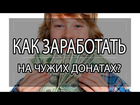 Аннотация Черновой как Заработать Быстро Деньги в Скайрим - Интернет-работа.заработок Дома.
