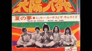info: http://www.japrocksampler.com/artists/groupsounds/curtis_and_...