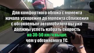 "ОБГОН НА ТРАССЕ ► Рубрика ""Автопилот"""