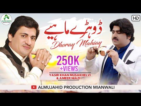 mianwali saraiki dhorhay mahiay singer yasir khan musa khelvi and singer ameer niazi new song 2019
