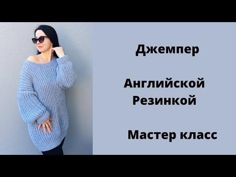 Джемпер Английской резинкой//Молодежный и Стильный//Экспресс Мк.