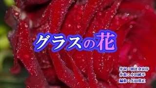 新曲「グラスの花」まつざき幸介 カラオケ 2019年1月16日発売
