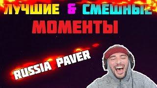 САМЫЕ ЛУЧШИЕ И СМЕШНЫЕ МОМЕНТЫ С RUSSIA PAVER