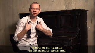 Музыкальный клип «С тобой» на жестовом языке