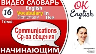 Тема 16 Communications - средства общения.📕 Essential English Vocabulary elementary