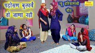 पड़ोसन बुलावै तो जाणा नहीं (With Lyrics) - Haryanvi Geet | Padosan Bulave To Jana nahi