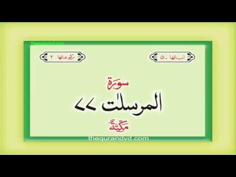 Surah 77 Chapter 77 Al Mursalat HD complete Quran with Urdu Hindi translation