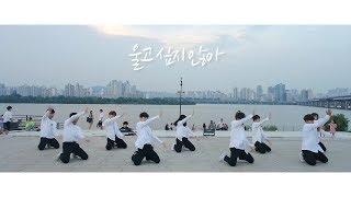 [Cover] Seventeen - Don't wanna cry | 세븐틴 - 울고싶지않아 | Kpop In Public Challenge | 서울대학교 방송댄스동아리 222Hz