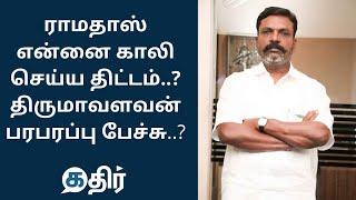 ராமதாஸ் என்னை காலி செய்ய திட்டம்..? திருமா பரபரப்பு பேச்சு || Thirumavalavan Speech Latest #VCK #PMK