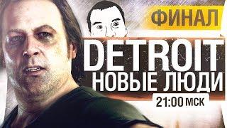 Detroit: Become Human #ФИНАЛ - Новые люди [21-00]