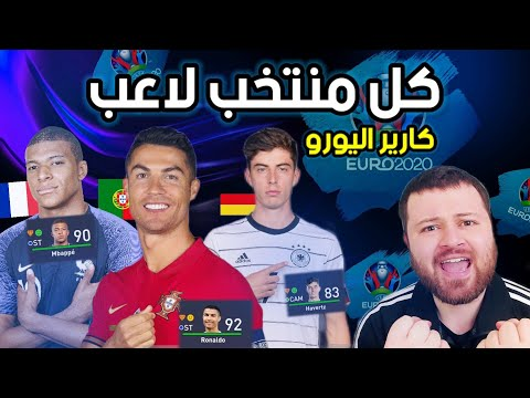 تحدي اشتري لاعب من كل منتخب في يورو 2020 😱 كارير مود فيفا 21 FIFA