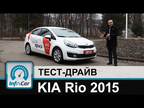 Kia Rio QB (рестайлинг) Седан