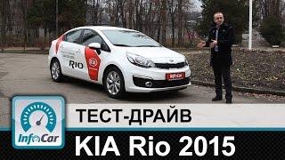 KIA Rio 2015 - тест-драйв InfoCar.ua (Киа Рио)(В 2015 году украинское представительство Kia приняло решение отказаться от импорта российской версии модели..., 2016-01-14T14:46:35.000Z)