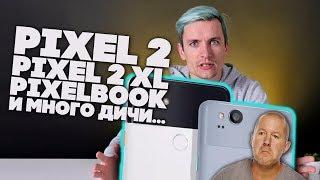 GOOGLE Pixel 2, Pixel 2 XL, Pixelbook и много разной дичи!