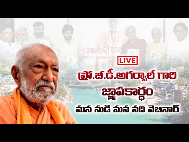 LIVE || Virtual Commemoration of Late Prof GD Agarwal ji || Mana Nudi Mana Nadi || JanaSena Party