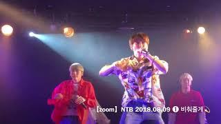 【zoom】NTB 2018.08.09 ❶ 비춰줄게💫