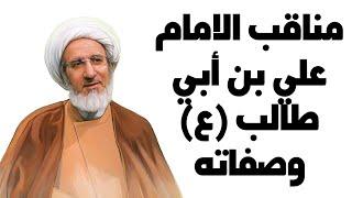 مناقب الامام علي بن أبي طالب (ع) وصفاته - الشيخ حبيب الكاظمي