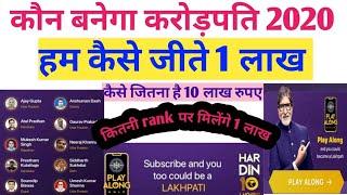 KBC Play Along खेलकर कैसे जितना है 1 लाख रुपए || किस trick से लोग जीत रहे daily 1 lakh || KBC 2020