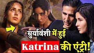 Akshay की सुर्यावंशी में दूश्मनो की पिटाई करती दिखेंगी Katrina Kaif! l Akshay Kumar Sooryavanshi